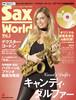 サックス・ワールド Vol.3