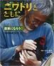 【写真絵本】「ニワトリとともに―自然養鶏家 笹村出 」
