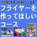 【1000円でチラシデザイン制作】フライヤーを作ってほしいコース