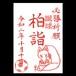 【10月10日】蹴球朱印・柏詣・柏リモート詣(通常版・文字カラー)