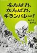 ふんばれ、がんばれ、ギランバレー! (ワイドKC) (日本語) コミック