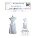 型紙 ミモレ丈ドレス
