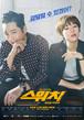 ☆韓国ドラマ☆《スイッチ-世界を変えろ》Blu-ray版 全32話 送料無料!