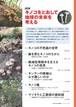 2018年9月発行号/特集I/キノコをとおして地球の未来を考える(6論文)