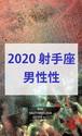 2020 射手座(11/22-12/20)【男性性エネルギー】