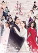 中国ドラマ【永遠の桃花~三生三世~】Blu-ray版 全58話