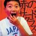 CD「赤のサード・クラス」MiniAlbum