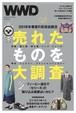 2018年春夏の百貨店商況 売れたものを大調査|WWD JAPAN Vol.2042