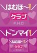はむほーA3メッセージボード(ドンマイ/ピンク/両面)2015-b-A3pd