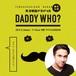 番外「DADDY WHO?」木村昴ver.(DVD)