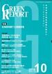 GREEN REPORT 2018年10月号
