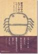 歴史の中のカブトガニ〜古文書でたどるカブトガニ〜