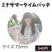 【平野友里(ゆり丸)】ミナサマータイム大バッヂ
