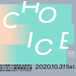 【12/30-1/11限定写真付】劇団らふ旗揚げ公演『CHOICE』特別再配信!