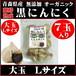 黒にんにく 醗酵熟成 大玉 Lサイズ 7玉(280g~300g)