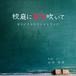 映画『校庭に東風吹いて』オリジナルサウンドトラック(CD)