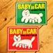 子育て中のメスは気が立ってるのっ!BABY IN CARステッカー