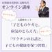 【オンライン】高野先生講演会 2講座セット「ワクチンのお話」「子どもの病気のとらえ方」