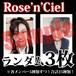 【チェキ・ランダム3枚】Rose'n'Ciel