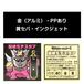 サンプル#030:金(アルミ)/PP/インクジェット/黄セパ