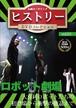 札幌オーギリングヒストリーDVD#01「ロボット劇場」