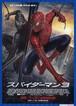 (3B)スパイダーマン3