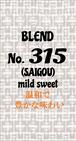 No.315 (SAIGOU) マイルド スウィート ブレンド