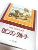 ロビンソン・クルーソー 国際版少年少女世界文学全集7
