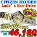 CITIZEN EXCEED 婦人 エコ EBT75-2134 定価¥77,000-(税込)新品