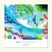 【CD】「琉球アイランドヒーリング」