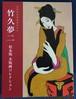[図録]よみがえる大正ロマン 竹久夢二 松永版 木版画コレクション