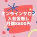 オトナ女子の秘密のオンラインサロン「ウアナニ」通常月会費8800円