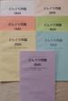 0MX〜6MX:どんぐり問題・全学年700題<DLファイル提供>