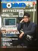 サウンドデザイナー 2011/4 ボーカル録音