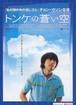 (2)トンケの蒼い空