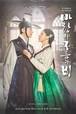 ☆韓国ドラマ☆《風と雲と雨》Blu-ray版 全21話 送料無料!