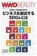 永続的に企業価値を高める ビジネスを創出するSDGsとは|WWD BEAUTY Vol.564