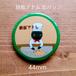 缶バッジ【鉄板アトム】44mm