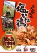 【美味しさ直送】もも蔵名物『塩ひね鶏』 300g