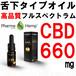 CBD オイル 10ml ファーマヘンプ 舌下タイプ フルスペクトラム