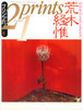 Tadanori Yokoo  横尾忠則 /  21prints 1993年