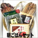 朝ごはんセット【送料無料】北海道・沖縄・離島地域は別途500円