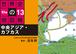 <PDF版>中央アジア・カフカス【タブレットで読む 世界史の地図帳 file13】[BKD0113]