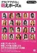 定価5556円  グラビアアイドルの萌えポーズ集 他全3冊 新品・未読
