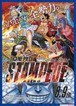 (3) ONE PIECE STAMPEDE ワンピース スタンピード