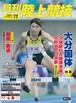 月刊陸上競技2008年11月号