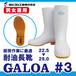 ガロア#3 (ホワイト) 長靴 福山ゴム