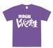 豚骨6組レイバン先生Tシャツ 紫