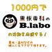 1口1000円で【ビーラボの活動を応援する】