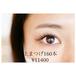 19000円→40%OFF【上まつげ160本】